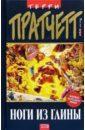 Пратчетт Терри Ноги из глины: Фантастический роман