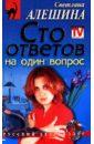 Сто ответов на один вопрос, Алешина Светлана