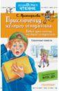 Прокофьева Софья Леонидовна Приключения жёлтого чемоданчика. Новые приключения чемоданчика