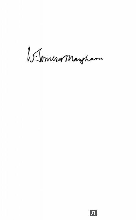 Иллюстрация 1 из 47 для Театр. Рождественские каникулы - Уильям Моэм | Лабиринт - книги. Источник: Лабиринт