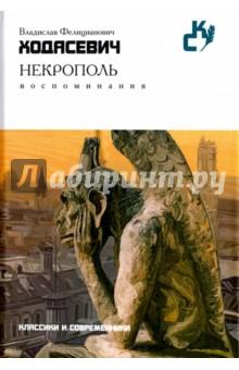 Некрополь. Воспоминания