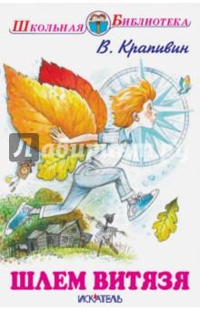 Шлем витязя мушкетер и фея и другие истории из жизни джонни воробьева