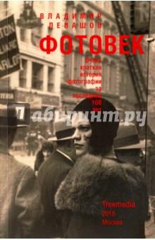 Фотовек. Очень краткая история фотографии за последние 100 лет europa европа фотографии жорди бернадо