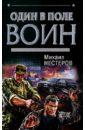 Нестеров Михаил Петрович Один в поле воин: Роман