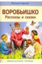 Горький Максим Воробьишко. Рассказы и сказки