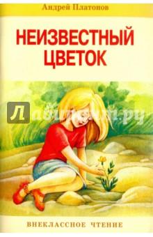 Читать а.п.платонов неизвестный цветок