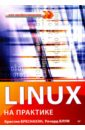 Linux на практике, Бреснахэн Кристин,Блум Ричард