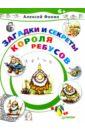 Фокин Алексей Загадки и секреты Короля Ребусов
