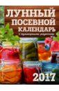 Лунный посевной календарь с кулинарными рецептами 2017, Бакунина Виктория Сергеевна