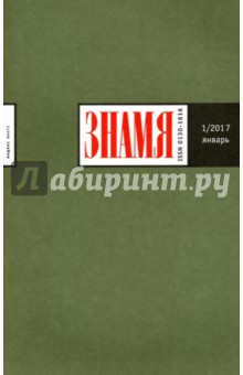 """Журнал """"Знамя"""" №1. Январь 2017"""