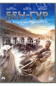 Бен-Гур  (DVD) куплю гур б у на соболь 1999г