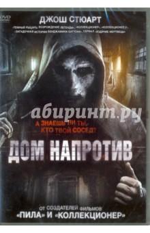 Zakazat.ru: Дом напротив (DVD). Данстэн Маркус