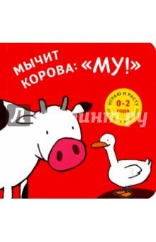 Мычит корова: Му! звуки му звуки му звуки му 2 lp