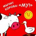 Мычит корова: