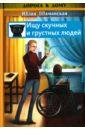 Ищу скучных и грустных людей, Шаманская Юлия Валерьевна