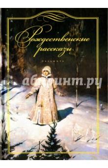 Рождественские рассказы сборник классика русского рассказа 1