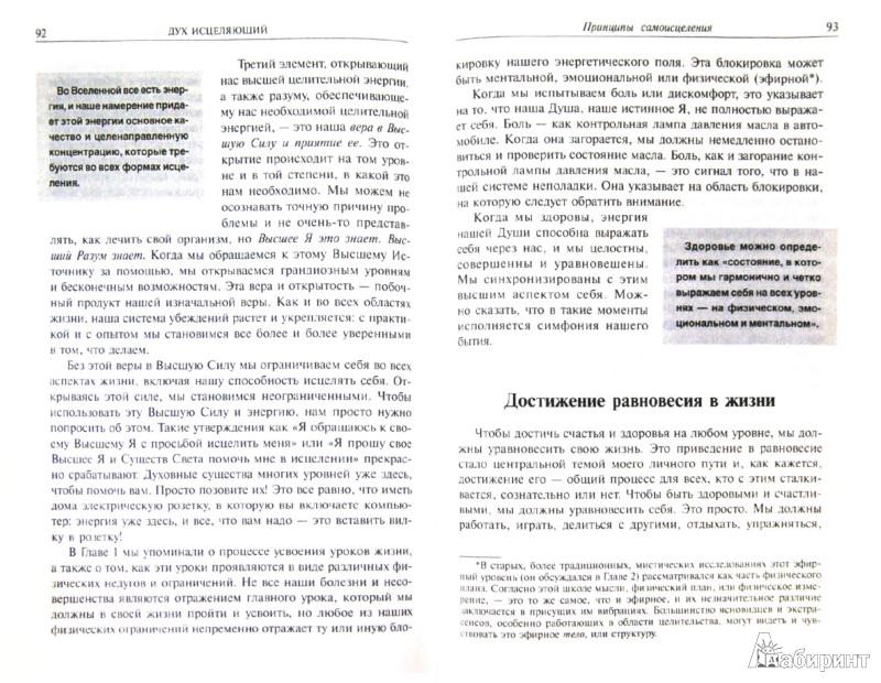 Иллюстрация 1 из 2 для Дух исцеляющий. Уроки аффирмации, визуализации и внутренней силы - Л. Николс | Лабиринт - книги. Источник: Лабиринт