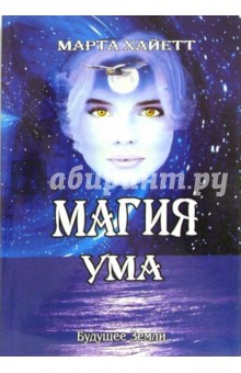 Магия Ума