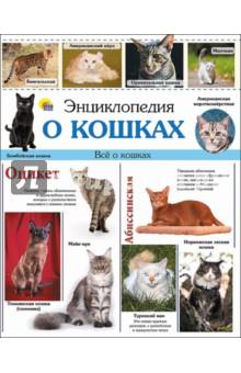 Энциклопедия о кошках какой принтер для дома современный но не дорогой