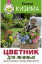 обложка электронной книги Цветник для ленивых. Цветы от последнего снега до первых морозов