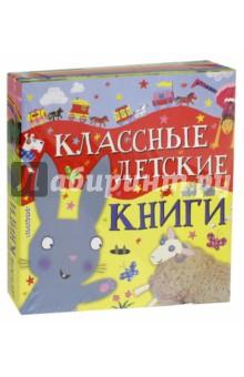 Купить Классные детские книги, АСТ, Зарубежная поэзия для детей