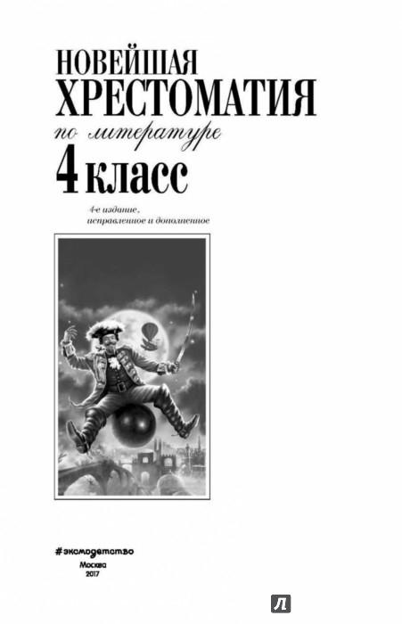Иллюстрация 1 из 39 для Новейшая хрестоматия по литературе. 4 класс | Лабиринт - книги. Источник: Лабиринт