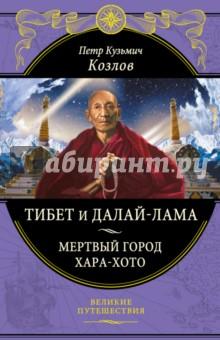 Тибет и Далай-лама. Мертвый город Хара-Хото п д волкова великие художники большая книга мастеров и эпох