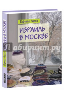 Израиль в Москве ультракаин в москве ригла