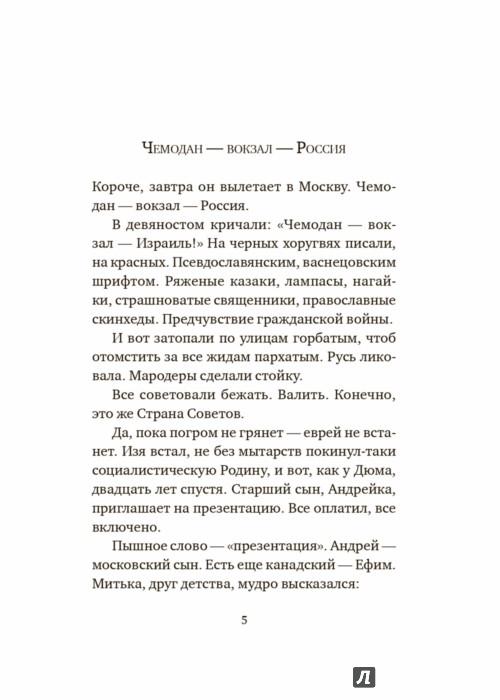 Иллюстрация 1 из 9 для Израиль в Москве - Ефим Лехт | Лабиринт - книги. Источник: Лабиринт
