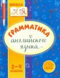 Грамматика английского языка. 2-4 классы