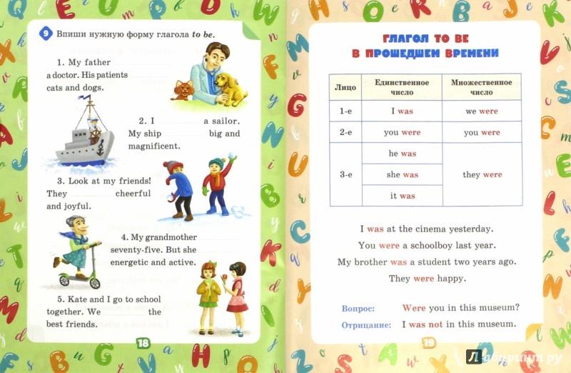 грамматика с картинками английский окраина