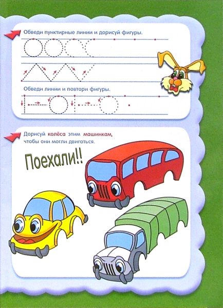 Иллюстрация 1 из 10 для Учимся писать буквы. Часть-1 (без фломастера)   Лабиринт - книги. Источник: Лабиринт