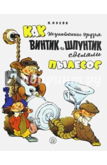 Жили-были книжки. Как Незнайкины друзья Винтик и Шпунтик сделали пылесос