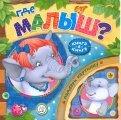 Книга в книге. Где малыш?