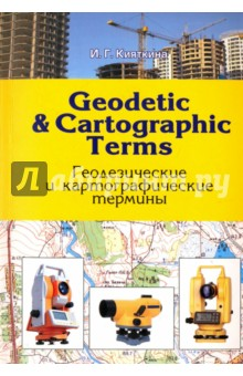 Geodetic & cartographic terms - Геодезические термины и г кияткина architectural terms архитектурные термины