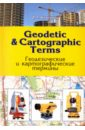 Geodetic & cartographic terms — Геодезические термины, Кияткина Инна Германовна