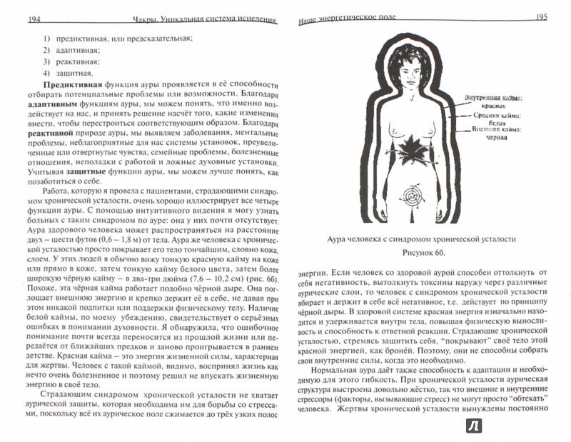 Иллюстрация 1 из 8 для Чакры. 32 энергетических центра человека. Уникальная система исцеления - Синди Дэйл | Лабиринт - книги. Источник: Лабиринт