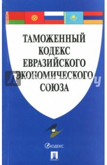 Таможенный кодекс Евразийского кономического соза