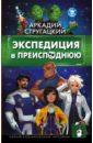 Экспедиция в преисподнюю, Стругацкий Аркадий Натанович