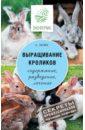 Лапин Андрей Олегович Выращивание кроликов. Как содержать, разводить, лечить - советы профессионалов. Лучшие породы