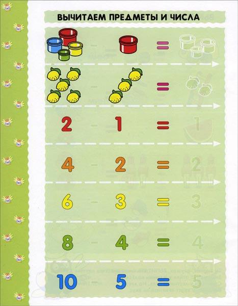 Иллюстрация 1 из 2 для Таблицы сложения и вычитания. Обучающая игра с наклейками (Сова с рыбкой) | Лабиринт - книги. Источник: Лабиринт