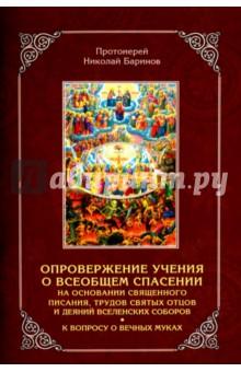Опровержение учения о всеобщем спасении на основании Священного Писания, трудов Святых Отцов...