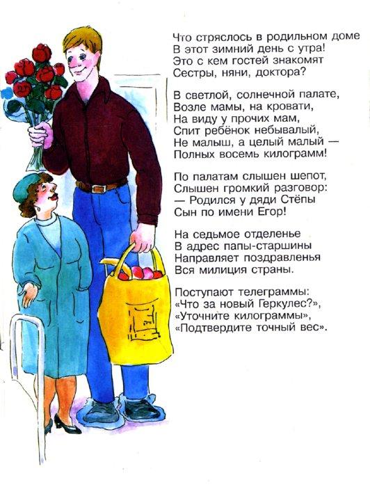 Иллюстрация 1 из 17 для Дядя Степа и Егор - Сергей Михалков | Лабиринт - книги. Источник: Лабиринт