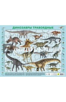 Динозавры травоядные. Детский пазл на подложке (63 элемента)