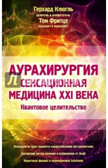 Аурахирургия. Сенсационная медицина 21 века. Квантовое целительство ващенко а здоровье ауры