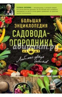 Большая энциклопедия садовода-огородника от А до Я
