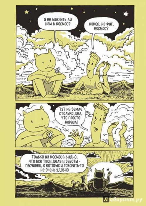 Иллюстрация 1 из 4 для Серый и Кот - Олег Тищенков | Лабиринт - книги. Источник: Лабиринт
