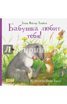 Купить Бабушка любит тебя, Качели, Сказки и истории для малышей