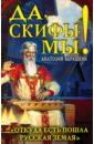 Да, скифы мы! «Откуда есть пошла Русская Земля», Абрашкин Анатолий Александрович