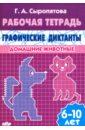 Домашние животные. Рабочая тетрадь для детей 6-10 лет